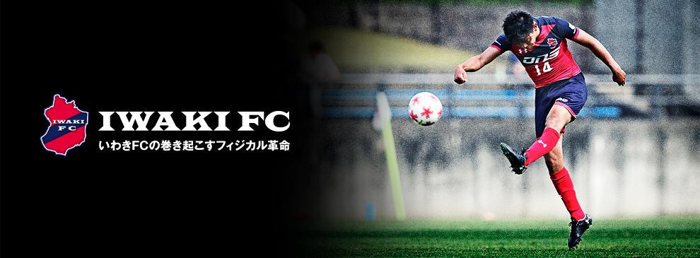リスクを冒さぬ退屈な日本のサッカーを、圧倒的なパワーで変革する。 いわきFCが巻き起こすフィジカル革命 ~その14