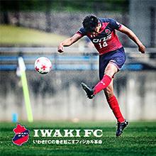リスクを冒さぬ退屈な日本のサッカーを、圧倒的なパワーで変革する。いわきFCが巻き起こすフィジカル革命 ~その16