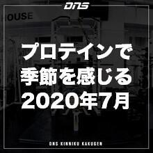 今週の筋肉格言(2020.07.17)