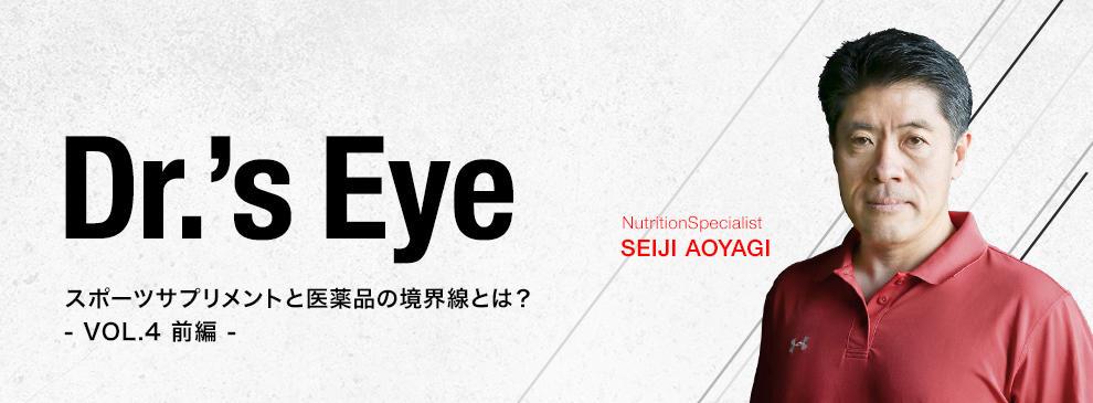 Dr.'s Eye   ~スポーツサプリメントと医薬品の境界線とは? ─前編─