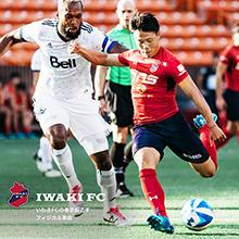 リスクを冒さぬ退屈な日本のサッカーを、圧倒的なパワーで変革する。 いわきFCが巻き起こすフィジカル革命 ~その9 前編