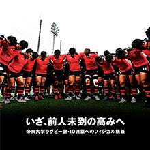 いざ、前人未到の高みへ。~帝京大学ラグビー部・10連覇へのフィジカル構築。