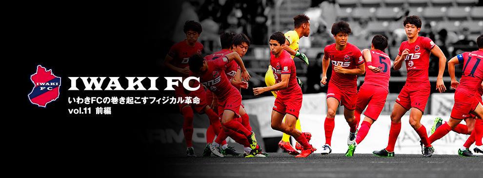リスクを冒さぬ退屈な日本のサッカーを、圧倒的なパワーで変革する。 いわきFCが巻き起こすフィジカル革命 ~その11 前編