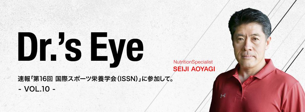 速報「第16回 国際スポーツ栄養学会(ISSN)」に参加して