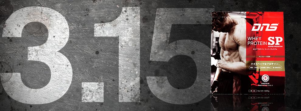 3.15 あの逸品が、進化して帰ってくる。 ~ホエイプロテイン スーパープレミアム開発秘話。