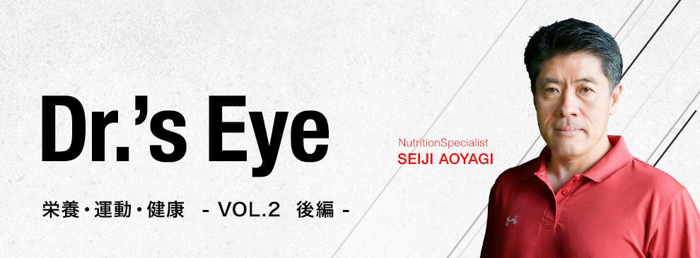 Dr.'s Eye ~40万年で食と内臓は変化した? ─後編─