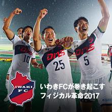 リスクを冒さぬ退屈な日本のサッカーを、圧倒的なパワーで変革する。 いわきFCが巻き起こすフィジカル革命 ~その5 後編