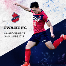 リスクを冒さぬ退屈な日本のサッカーを、圧倒的なパワーで変革する。 いわきFCが巻き起こすフィジカル革命 ~その8 前編