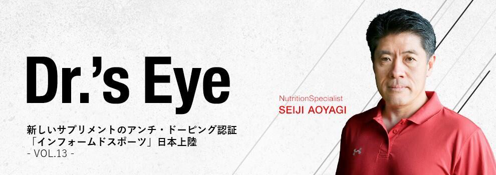 新しいサプリメントのアンチ・ドーピング認証 「インフォームドスポーツ」日本上陸