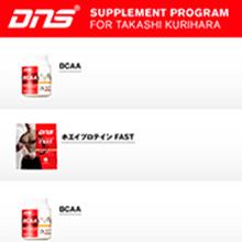 栗原 嵩(アメリカンフットボール)Vol.3「Supplement Program」