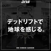今週の筋肉格言(2020.02.07)