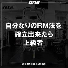 今週の筋肉格言(2020.02.28)