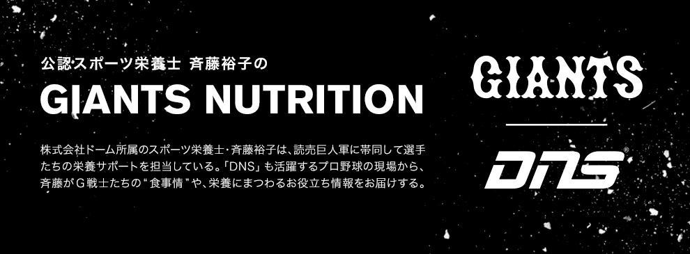 読売ジャイアンツも重視する運動後の素早い栄養補給|GIANTS NUTRITION