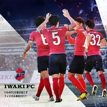 リスクを冒さぬ退屈な日本のサッカーを、圧倒的なパワーで変革する。 いわきFCが巻き起こすフィジカル革命 ~その8 後編