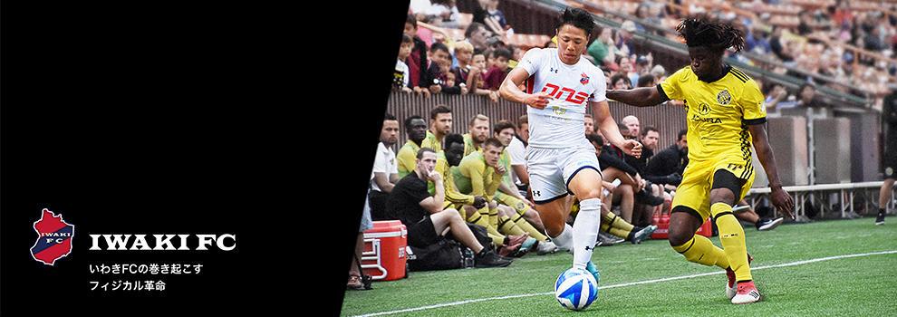リスクを冒さぬ退屈な日本のサッカーを、圧倒的なパワーで変革する。 いわきFCが巻き起こすフィジカル革命 ~その9 後編