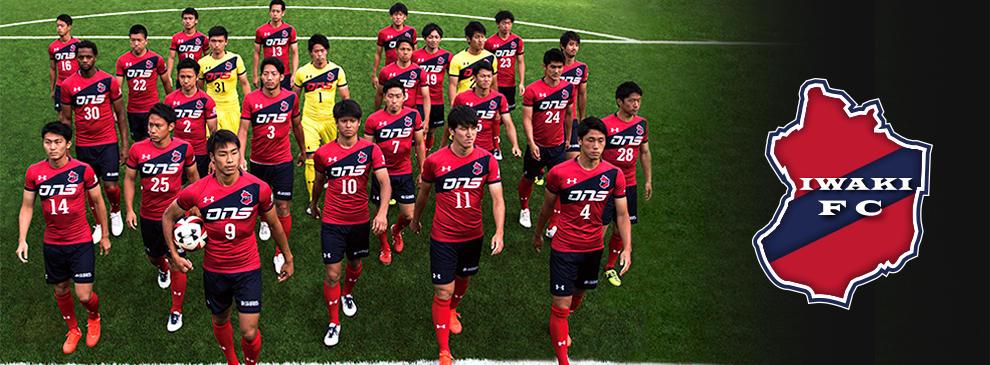 リスクを冒さぬ退屈な日本のサッカーを、圧倒的なパワーで変革する。 いわきFCが巻き起こすフィジカル革命 ~その6