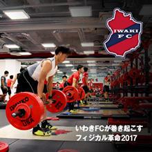 リスクを冒さぬ退屈な日本のサッカーを、圧倒的なパワーで変革する。 いわきFCが巻き起こすフィジカル革命 ~その5 前編
