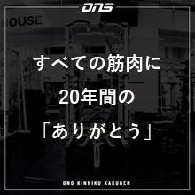 今週の筋肉格言(2020.07.03)