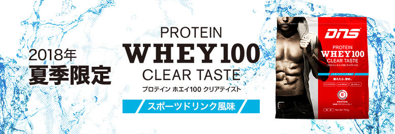 mb_whey100-clear_180702-2.jpg