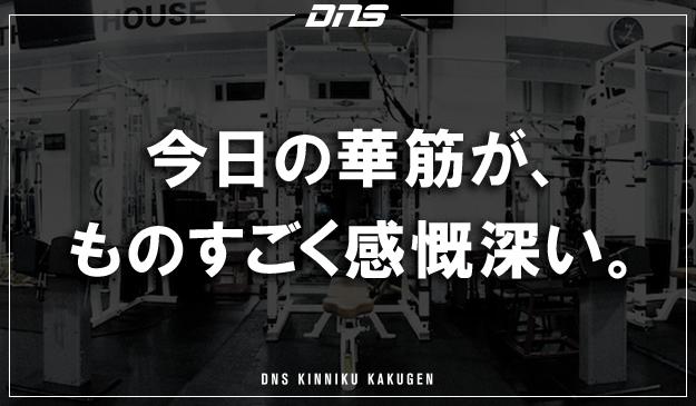 今週の筋肉格言(2019.04.26)
