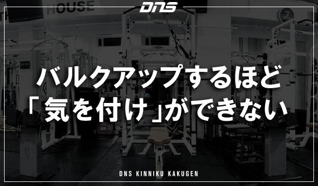 今週の筋肉格言(2018.05.02)