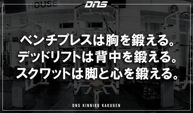 今週の筋肉格言(2019.02.01)