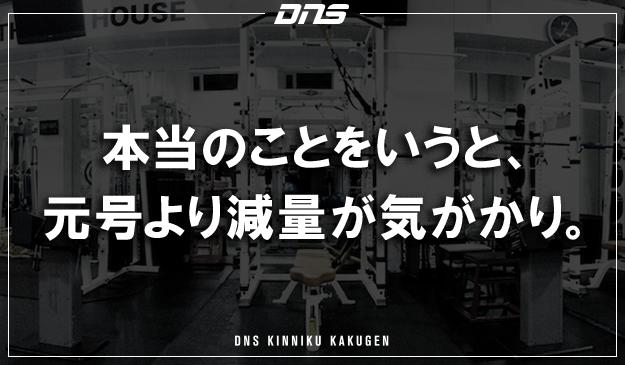 今週の筋肉格言(2019.03.29)