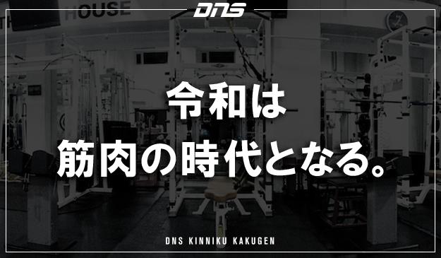 今週の筋肉格言(2019.05.03)