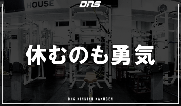 今週の筋肉格言(2019.08.30)