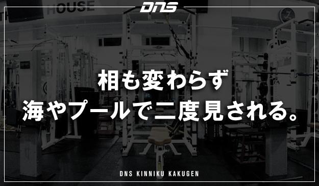 今週の筋肉格言(2019.08.09)