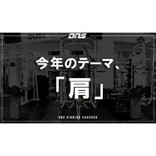 今週の筋肉格言(2018.01.19)