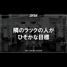 今週の筋肉格言(2018.04.20)