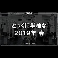 今週の筋肉格言(2019.03.22)