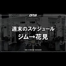 今週の筋肉格言(2019.04.05)