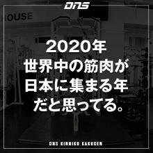 今週の筋肉格言(2020.01.17)