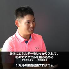 「身体にエネルギーをしっかり入れて、初めてアクセルを踏み込める」 プロゴルファー・大田和桂介
