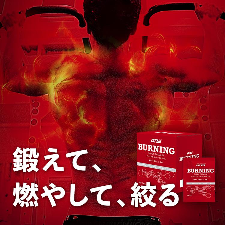 「鍛えて、燃やして、絞る」バーニングSPは、アスリートの減量をサポートする唯一無二のサプリメント。
