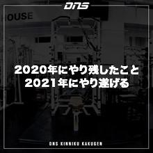 今週の筋肉格言(2021.1.1)