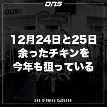 今週の筋肉格言(2020.12.18)