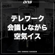 今週の筋肉格言(2021.1.8)