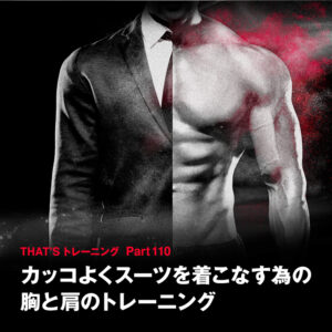 Part 110 カッコよくスーツを着こなす為の胸と肩のトレーニング