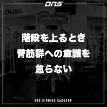 今週の筋肉格言(2021.3.19)