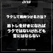 今週の筋肉格言(2021.3.26)