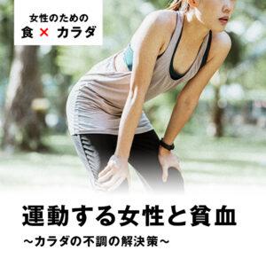 運動する女性と貧血~カラダの不調の解決策~
