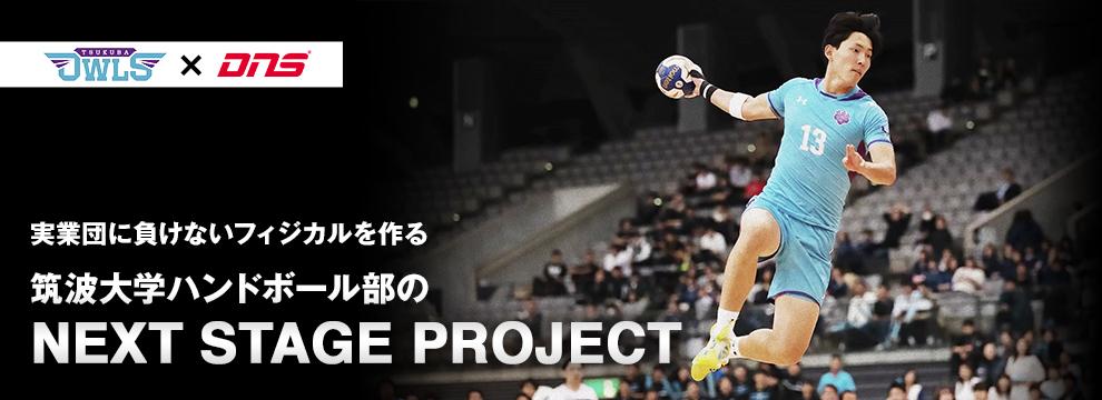 実業団に負けないフィジカルを作る 筑波大学ハンドボール部のNEXT STAGE PROJECT