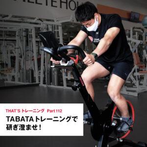 Part 112 TABATAトレーニングで研ぎ澄ませ!