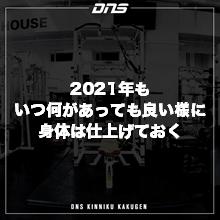 今週の筋肉格言(2021.6.11)