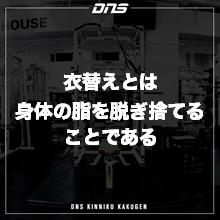 今週の筋肉格言(2021.6.4)