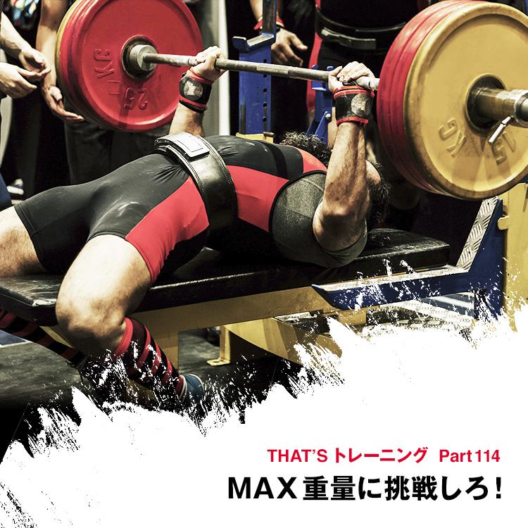 Part 114 MAX重量に挑戦しろ!