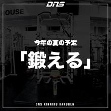 今週の筋肉格言(2021.7.23)